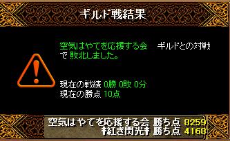 12月2日姫光