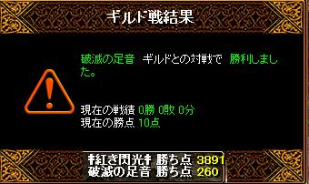 12月29日姫光