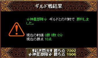 12月22日姫光