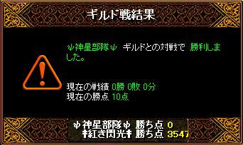 12月11日姫光