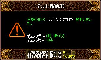 2月11日姫光