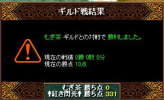 1月26日姫光