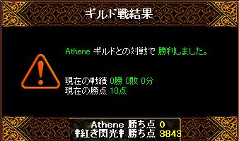 1月12日姫光