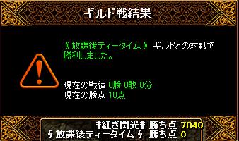3月19日姫光