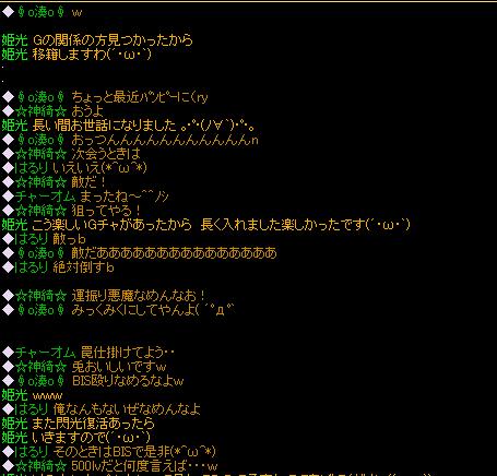 姫光 移籍