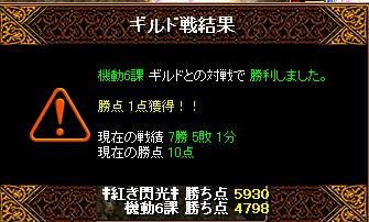 5・18 姫光 閃光