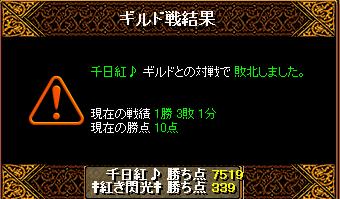 4・27 姫光 閃光
