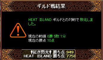 5・16 姫光 閃光