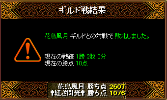 4・25 姫光 閃光