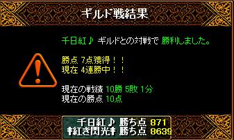5・28 姫光 閃光