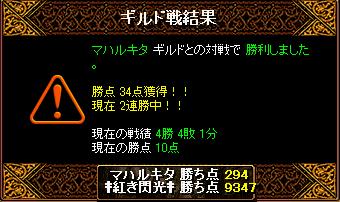 5・6 姫光 閃光