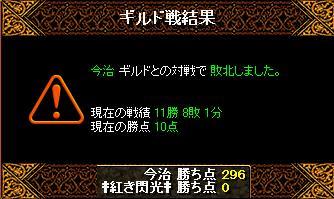 6・11 姫光 閃光