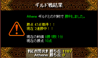 5・21 姫光 閃光
