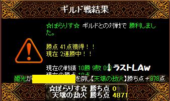 7・21 姫光