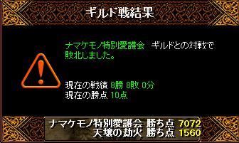 7・12 姫光
