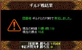 6・6 姫光 閃光