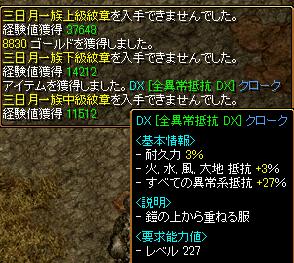ドロップ4