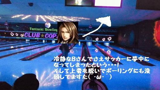 ボーリング7