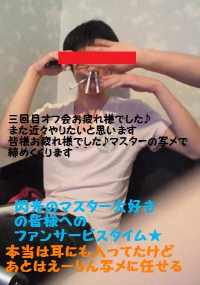 マスターサービス★
