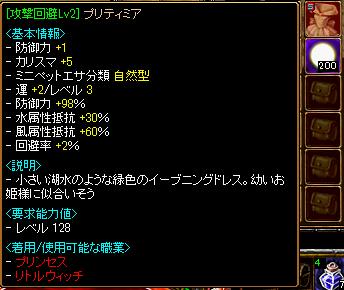 姫鎧 異次元2