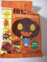 柿ピーチョコレート(でん六)