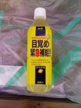 スッキリとヒラメキ目覚め緊急補給!(Asahi)