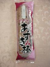 あずき棒(神戸屋)