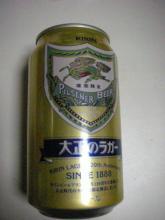 大正のラガー(キリンビール)1