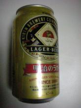 明治のラガー(キリンビール)1