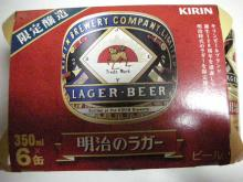明治のラガー(キリンビール)