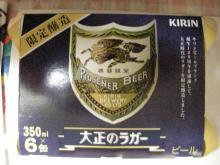 大正のラガー(キリンビール)2
