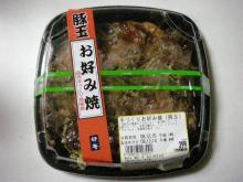 手作りお好み焼き[豚玉](若菜)