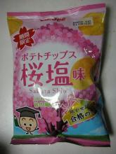 ポテトチップス[桜塩味](カルビー)