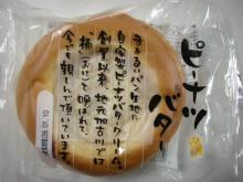 ピーナツバター(ニシカワ食品)