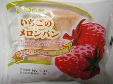 いちごのメロンパン(神戸屋)