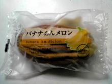 バナナあんメロン(オイシス)