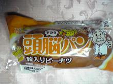 頭脳パン[粒入りピーナツ](フジパン)