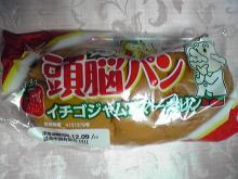 頭脳パン[イチゴジャム&マーガリン](フジパン)