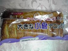 大きな小倉デニッシュ(第一パン)