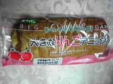 大きなりんごデニッシュ(第一パン)