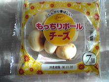 もっちりボールチーズ(コープコウベ)