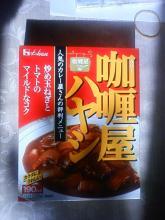 咖り屋ハヤシ(ハウス食品)