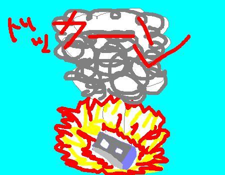 ぴーゅードカーン爆発ww