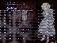yoyomu_spellcard60.jpg