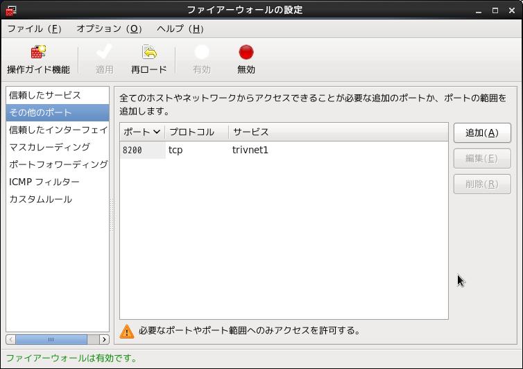 ss-minidlna-firewall.png