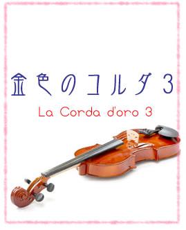 コルダ3表紙