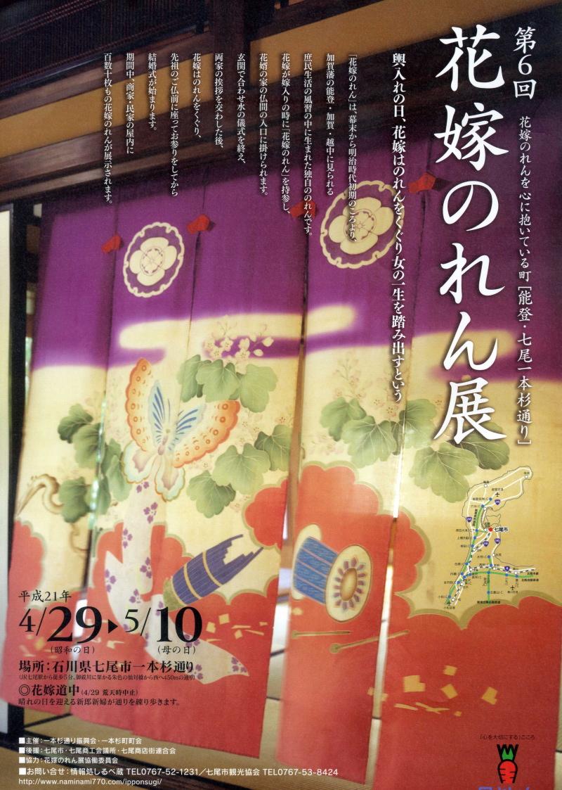 第6回花嫁のれん展(平成21年)