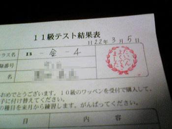 20100314-1