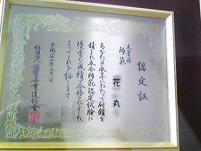 20100508-4