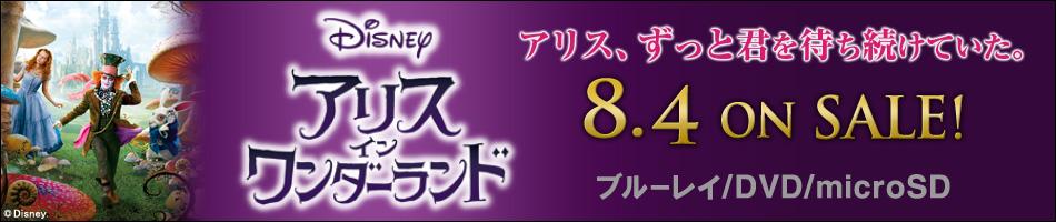 アリス・イン・ワンダーランド ブルーレイ&DVD
